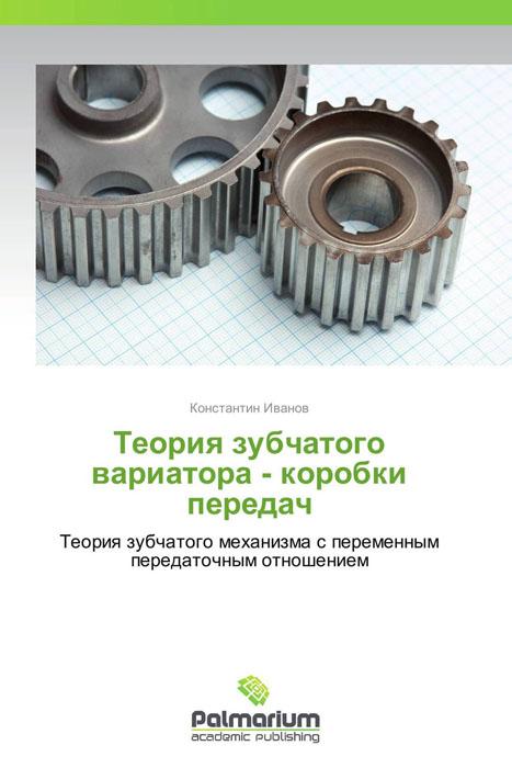 Константин Иванов Теория зубчатого вариатора - коробки передач