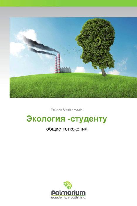Экология -студенту