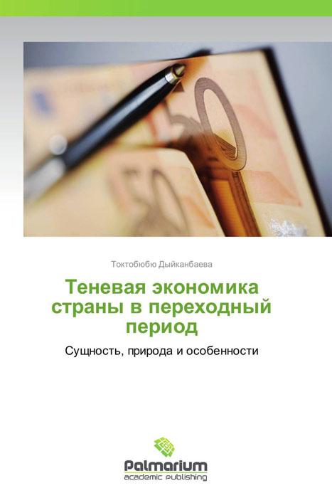 Теневая экономика страны в переходный период