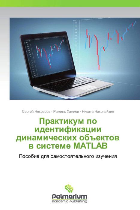 Практикум по идентификации динамических объектов в системе MATLAB