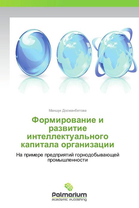 Формирование и развитие интеллектуального капитала организации12296407Теоретические изучения в области интеллектуального капитала позволяют одолеть новые препятствия, которые встали перед страной на пути углубления реформ. Это обусловливает необходимость всестороннего и глубокого изучения сути интеллектуального капитала, его взаимоотношений с организацией. Процесс формирования и развития интеллектуального капитала казахстанских организаций нуждается в четких рекомендациях, созданных на основе исследований постоянных тенденций его развития. В данный период назрела необходимость в выработке модели формирования и развития интеллектуального капитала организации, соответствующей вызовам стремительно изменяющейся конкурентной среды. Цель монографии состоит в раскрытии теоретических и методических аспектов формирования и развития интеллектуального капитала организации как важнейшего фактора его эффективной деятельности в современных условиях.