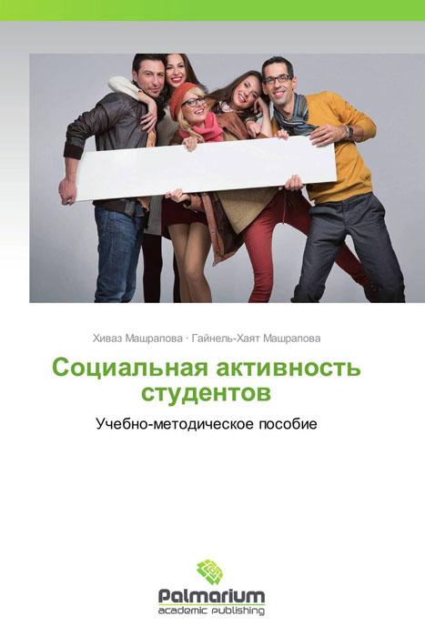 Социальная активность студентов