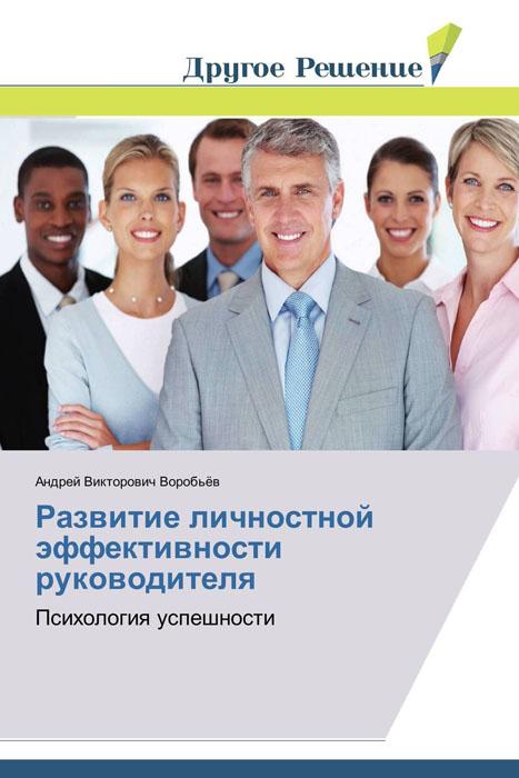 Развитие личностной эффективности руководителя
