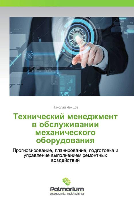 Технический менеджмент в обслуживании механического оборудования