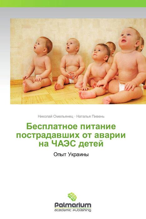 Бесплатное питание пострадавших от аварии на ЧАЭС детей
