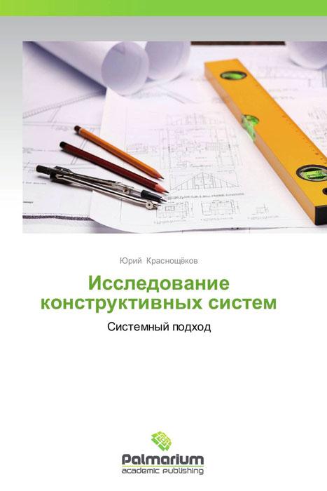 Исследование конструктивных систем