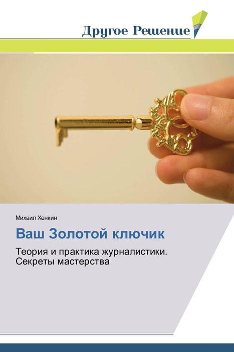 Ваш Золотой ключик
