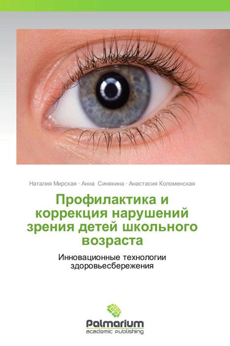 Профилактика и коррекция нарушений зрения детей школьного возраста