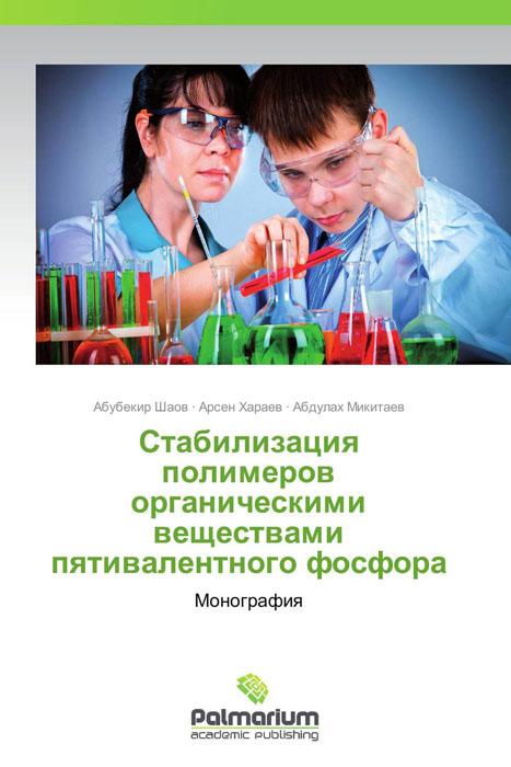 Стабилизация полимеров органическими веществами пятивалентного фосфора