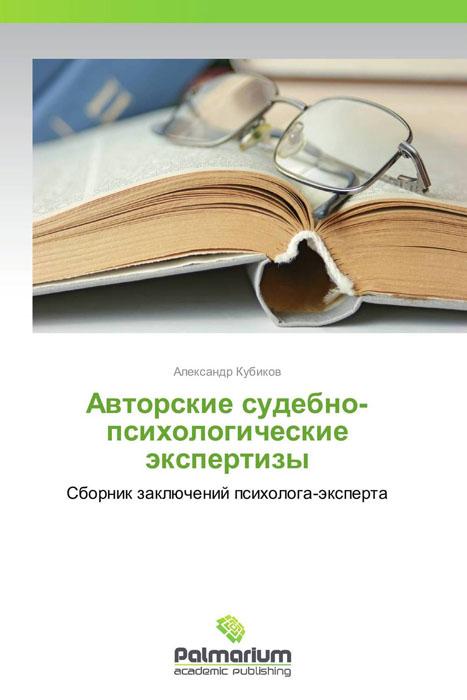 Авторские судебно-психологические экспертизы
