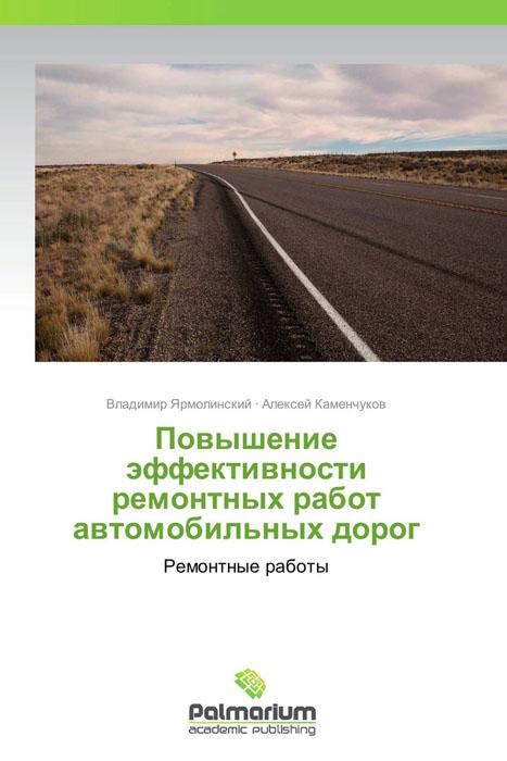 Повышение эффективности ремонтных работ автомобильных дорог