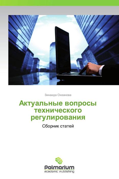 Актуальные вопросы технического регулирования12296407Трансформационные процессы в странах мира, мировой экономике на рубеже ХХ-ХХI вв. обусловили противоречивость «странового» развития, актуализировавшей ставку на эффективности управления, интересах общества, национального развития. Преобразовательные процессы в России, с одной стороны, связаны с кризисами, социальными проблемами. С другой - необходимостью ориентации на производство безопасной в употреблении, соответствующей международным подходам и требованиям продукции, как для удовлетворения внутреннего потребительского спроса, так и востребованной в условиях конкурентного соперничества стран на мировом рынке. Соответственно потребности, в 2002 г. принимается ФЗ РФ «О техническом регулировании», ориентированный на систему обязательных технических требований к продукции и связанным с ней процессам производства, эксплуатации, хранения, перевозки, реализации и утилизации работ и пр.,идентификации подходов к оценке безопасности продукции с международными требованиями. В работе исследован...