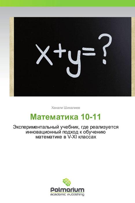 Математика 10-11