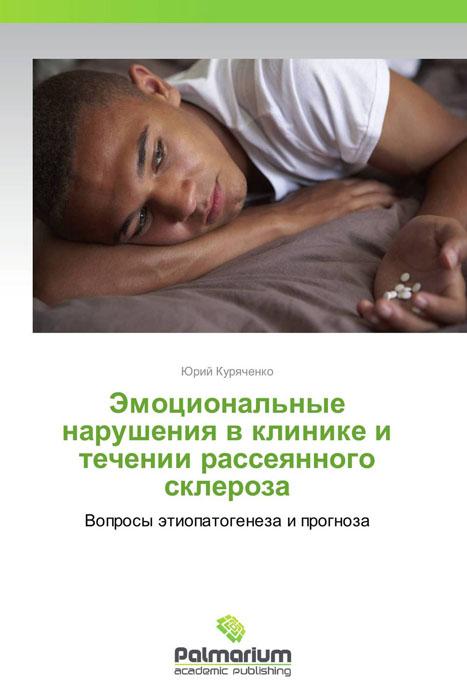 Эмоциональные нарушения в клинике и течении рассеянного склероза