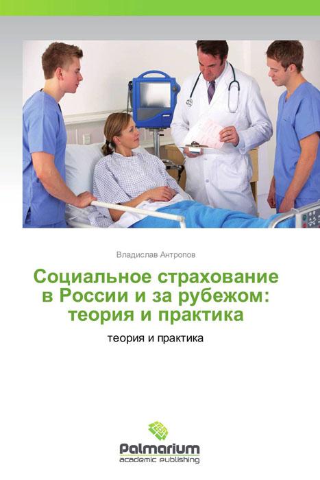 Социальное страхование в России и за рубежом: теория и практика