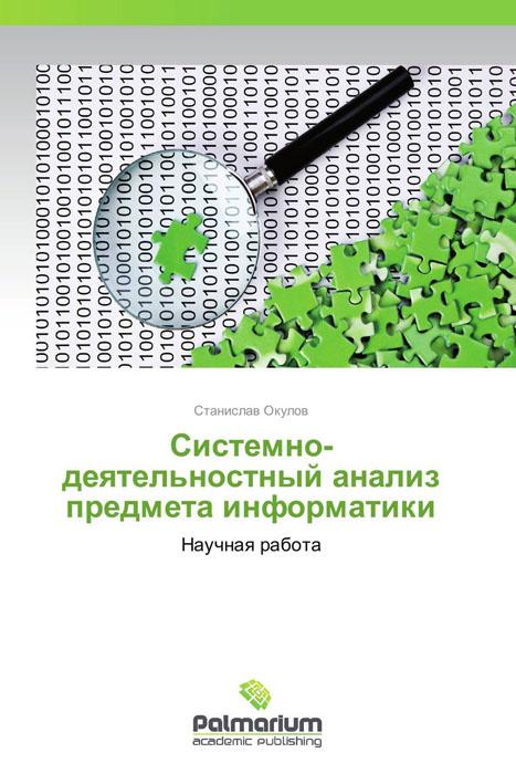 Системно-деятельностный анализ предмета информатики