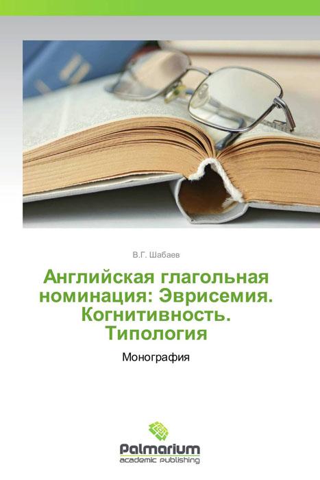 Английская глагольная номинация: Эврисемия. Когнитивность. Типология