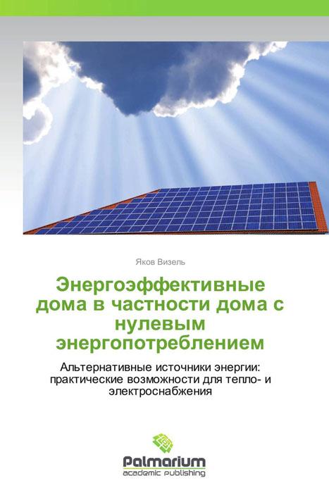 Яков Визель Энергоэффективные дома в частности дома с нулевым энергопотреблением