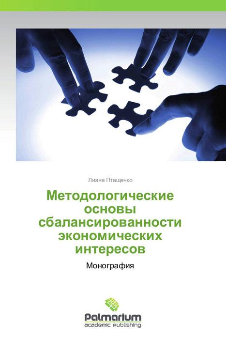Методологические основы сбалансированности экономических интересов