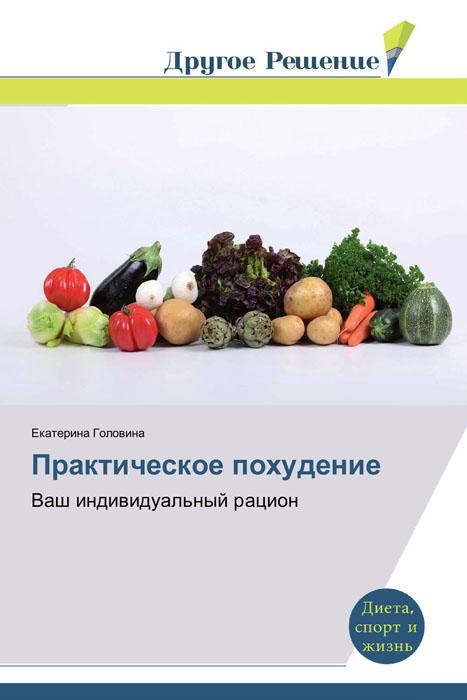 Екатерина Головина Практическое похудение продовольственные сухие пайки индивидуальный рацион питания