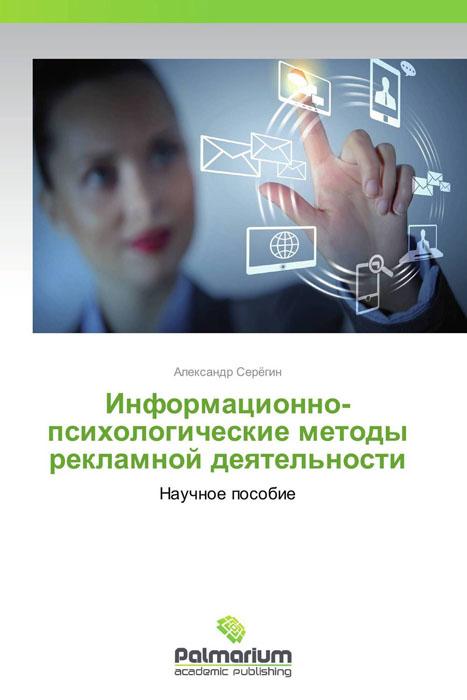 Информационно-психологические методы рекламной деятельности12296407В настоящем научном пособии обосновывается положение о том, что в последнее время рекламная деятельность становится всё более научным процессом. Указанная тенденция объяснима тем, что дальнейшее развитие экономики порождает всё большую конкуренцию товаров и услуг на потребительском рынке , чему в немалой степени способствует определённый подъем материального уровня жизни российского населения, особенно в кризисных городах. Однако, необходимо понимать то, что в условиях глобализации мировой экономики классических принцип «базис определяет надстройку» не всегда находит своё выражение в современной реальности, ибо между базисом и надстройкой возникает некий посредник, которым и является рекламная деятельность. Отсюда, следует то, что в настоящее время недостаточно создавать просто визуально привлекательную рекламу. Поэтому нужны научно разработанные рекламные кампании, строго позиционированные на конкурентную потребительскую аудиторию. Впрочем, нужно понимать и то, что потребители...