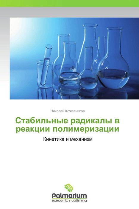 Стабильные радикалы в реакции полимеризации