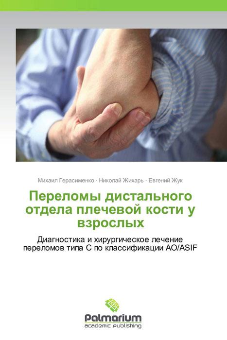 Переломы дистального отдела плечевой кости у взрослых