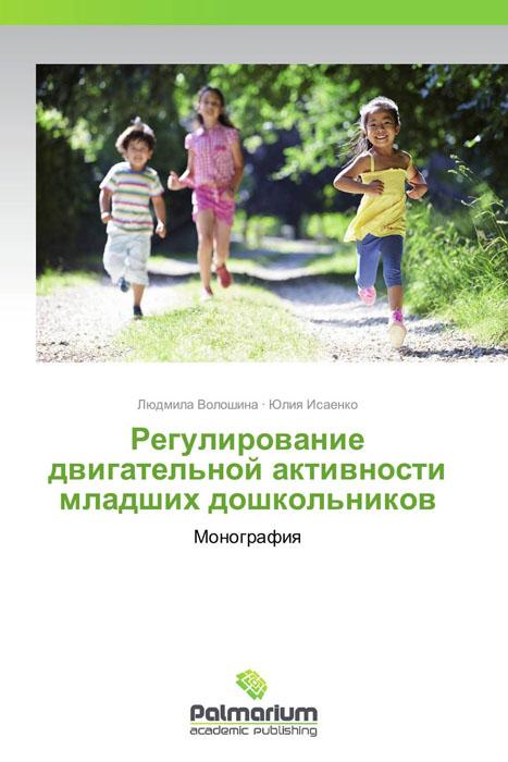 Регулирование двигательной активности младших дошкольников