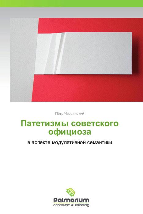 Патетизмы советского официоза