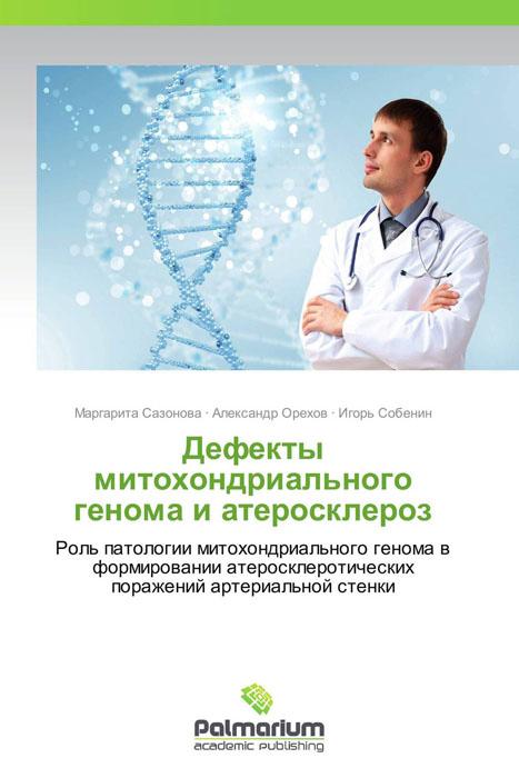 Дефекты митохондриального генома и атеросклероз