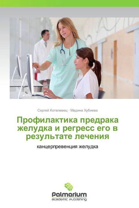 Профилактика предрака желудка и регресс его в результате лечения