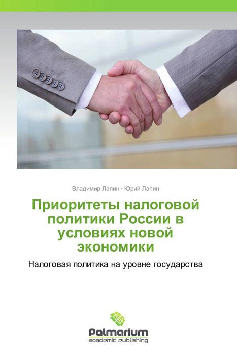 Приоритеты налоговой политики России в условиях новой экономики