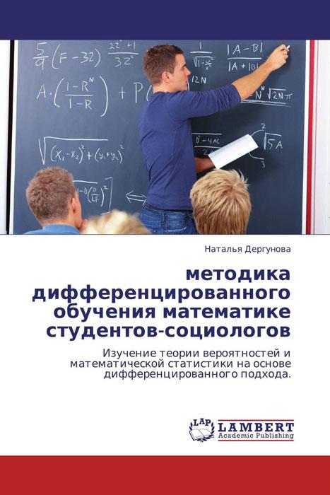 методика дифференцированного обучения математике студентов-социологов12296407Проблема преподавания математических дисциплин студентам гуманитарного профиля является актуальной и состоит в том, что они не видят необходимости в изучении математики. В книге изложен один из подходов к решению этой проблемы. Предлагаемая методика имеет целью - совершенствование математической подготовки студентов гуманитариев и формирование умений будущих специалистов применять математические знания в профессиональной деятельности. Методика основана на теории дифференцированного обучения и предполагает использование в процессе обучения дифференцированных заданий, профессионально-ориентированных заданий и осуществление преодоления затруднений, возникающих у студентов при изучении математики, на основе дифференцированного подхода.