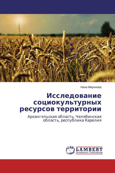 Нина Миронова Исследование социокультурных ресурсов территории