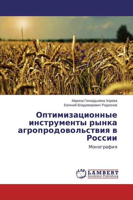 Оптимизационные инструменты рынка агропродовольствия в России