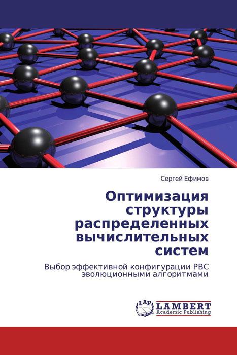 Оптимизация структуры распределенных вычислительных систем