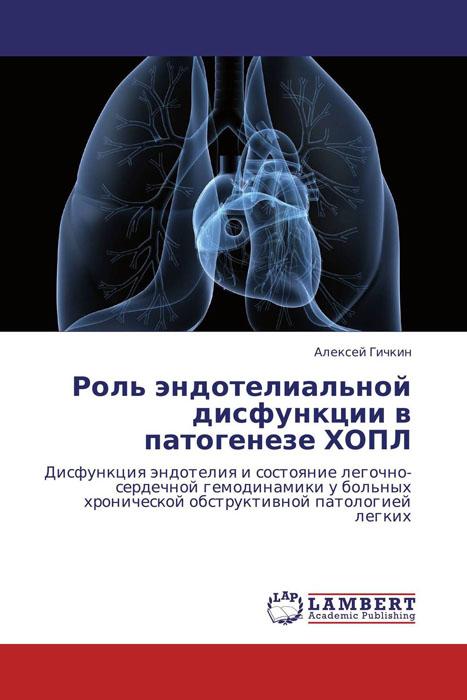 Роль эндотелиальной дисфункции в патогенезе ХОПЛ12296407В современном мире чрезвычайно распространена такая хроническая обструктивная патология легких, как бронхиальная астма и хроническая обструктивная болезнь легких. Эти заболевания могут приводить к стойкой потере трудоспособности в связи с развитием легочно-сердечной недостаточности. Тесная анатомическая и функциональная взаимосвязь систем кровообращения и дыхания обуславливают нарушение функционального состояния одной из них уже на самых ранних стадиях поражения другой. Таким образом, большое значение приобретают неинвазивные методы диагностики позволяющие оценить функциональную активность системы регуляции сосудистого тонуса, и тем самым способствующие прогнозированию осложнений со стороны сердечно-сосудистой системы. Целью настоящего исследования является определение особенностей вазорегулирующей функции эндотелия и ее взаимосвязь с функциональным состоянием легочно-сердечной гемодинамики, структурой и функцией правых отделов сердца при среднетяжелом течении ХОБЛ и БА.