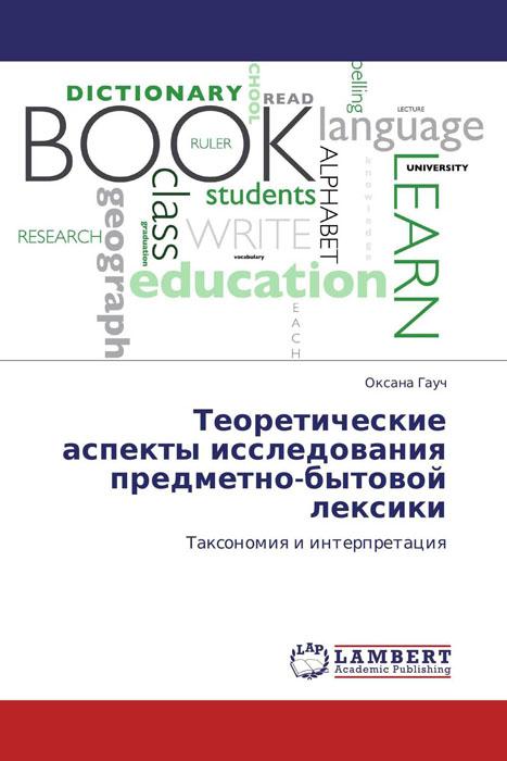 Теоретические аспекты исследования предметно-бытовой лексики