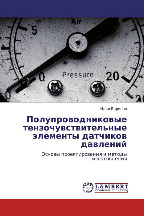 Полупроводниковые тензочувствительные элементы датчиков давлений