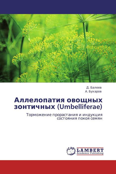 Аллелопатия овощных зонтичных (Umbelliferae)