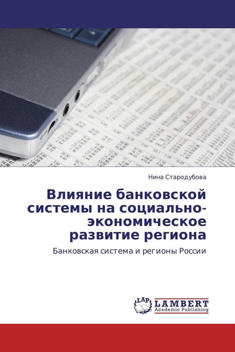 Влияние банковской системы на социально-экономическое развитие региона