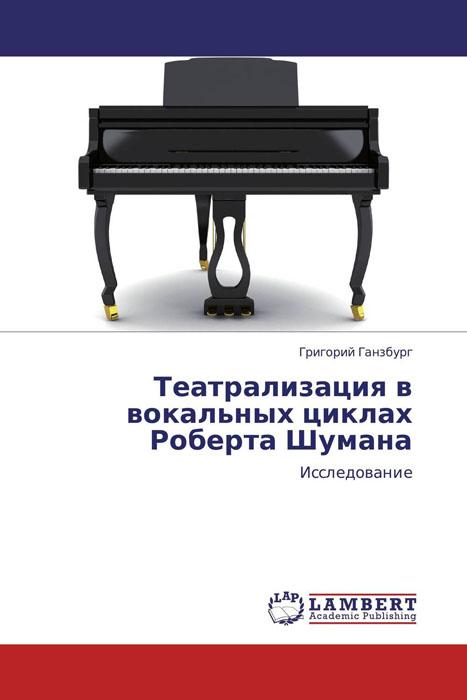 Театрализация в вокальных циклах Роберта Шумана