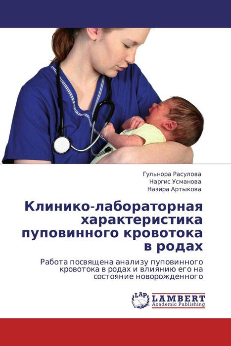 Клинико-лабораторная характеристика пуповинного кровотока в родах