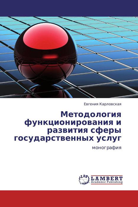 Методология функционирования и развития сферы государственных услуг