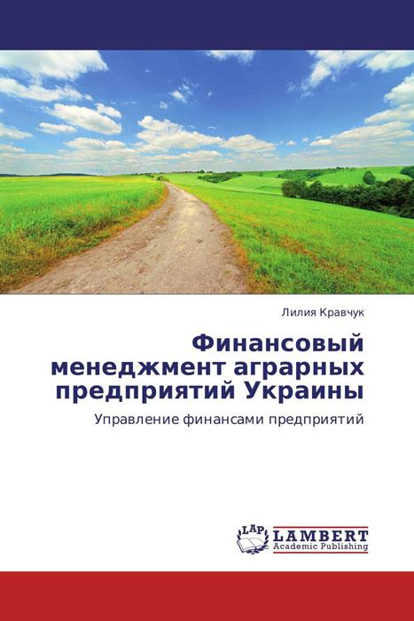 Финансовый менеджмент аграрных предприятий Украины