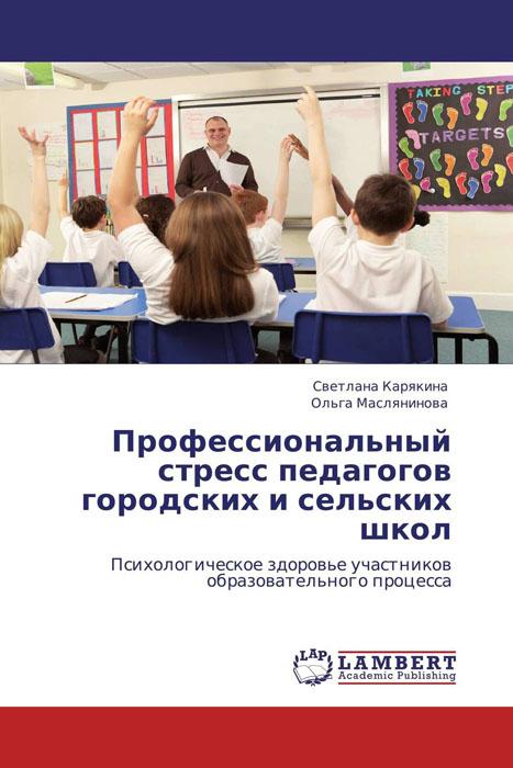 Профессиональный стресс педагогов городских и сельских школ