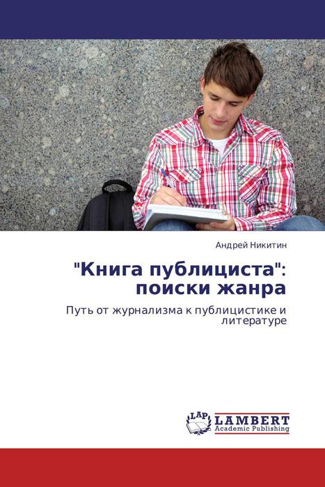 """""""Книга публициста"""": поиски жанра"""