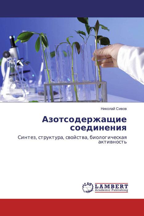 Азотсодержащие соединения