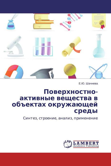 Поверхностно-активные вещества в объектах окружающей среды