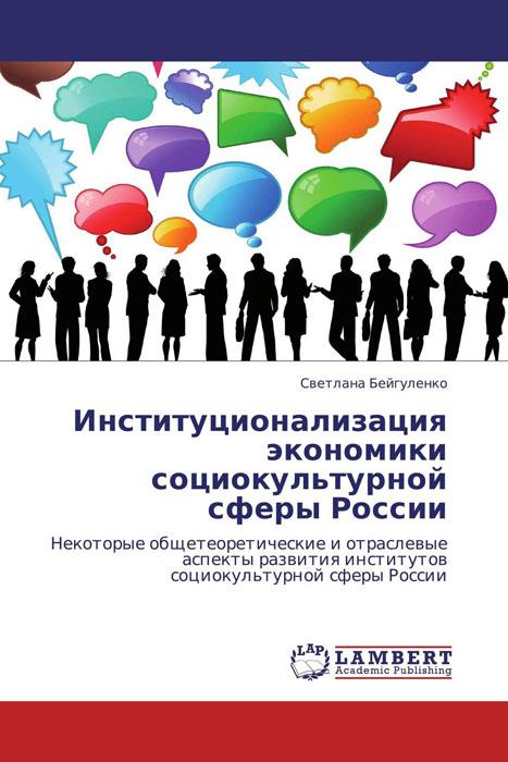 Институционализация экономики социокультурной сферы России